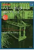 ハリー・ポッターと謎のプリンス 6ー1の本