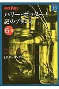 ハリー・ポッターと謎のプリンス 6ー3の本