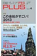 日経プレミアプラス vol.4の本