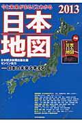 今と未来がまるごとわかる日本地図 2013の本