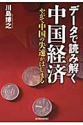 データで読み解く中国経済の本