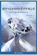 ポケットの中のダイヤモンドの本