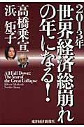 2013年世界経済総崩れの年になる!の本