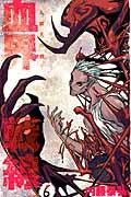 血界戦線 6の本