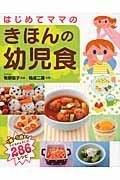 はじめてママのきほんの幼児食の本