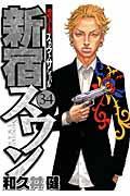 新宿スワン 34の本