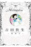 吉田秋生の本