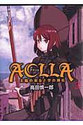 Aclla~太陽の巫女と空の神兵~ 3の本