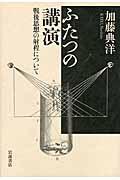 ふたつの講演の本