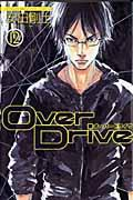 Over Drive 12の本