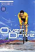 Over Drive 14の本