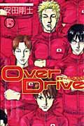 Over Drive 15の本
