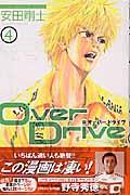 Over Drive 4の本