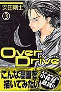 Over Drive 3の本