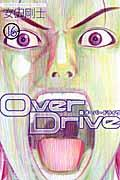 Over Drive 16の本