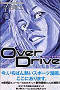 Over Drive 7の本
