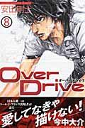 Over Drive 8の本