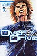 Over Drive 9の本