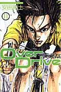 Over Drive 11の本