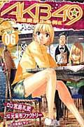 AKB49~恋愛禁止条例~ 06の本