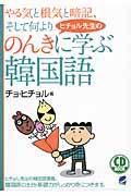 ヒチョル先生ののんきに学ぶ韓国語の本