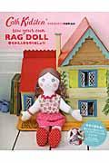 キャス・キッドソンの世界dollの本