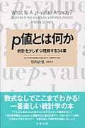 p値とは何かの本