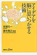 アイデアを脳に思いつかせる技術の本