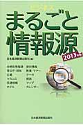 ビジネスまるごと情報源 2013年版の本