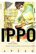 IPPO 1の本