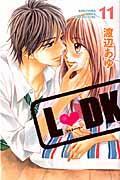 L・DK 11の本