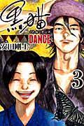 黒猫DANCE 3の本