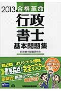 合格革命行政書士基本問題集 2013年度版の本