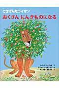 ごきげんなライオンおくさんにんきものになるの本