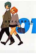 浅尾さんと倉田くん 01の本