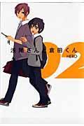 浅尾さんと倉田くん 02の本