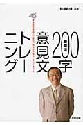 藤原流200字意見文トレーニングの本