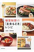 糖質制限の「主食もどき」レシピの本