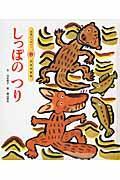 第3版 しっぽのつりの本