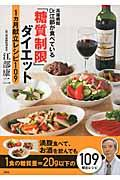 「糖質制限」ダイエット1カ月献立レシピ109の本