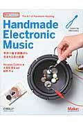 Handmade Electronic Musicの本