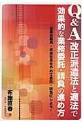 Q&A改正派遣法と適法で効果的な業務委託・請負の進め方の本