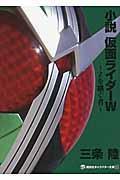 小説仮面ライダーWの本
