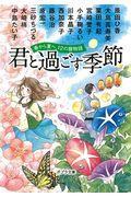 君と過ごす季節 春から夏へ、12の暦物語の本