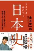 スイスイ身につく日本史の本
