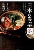日本の食卓 冬の本