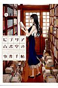 ビブリア古書堂の事件手帖 1の本