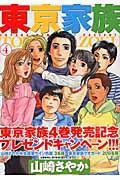 東京家族 4の本
