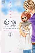恋空 2の本