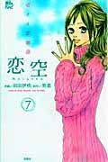 恋空 7の本